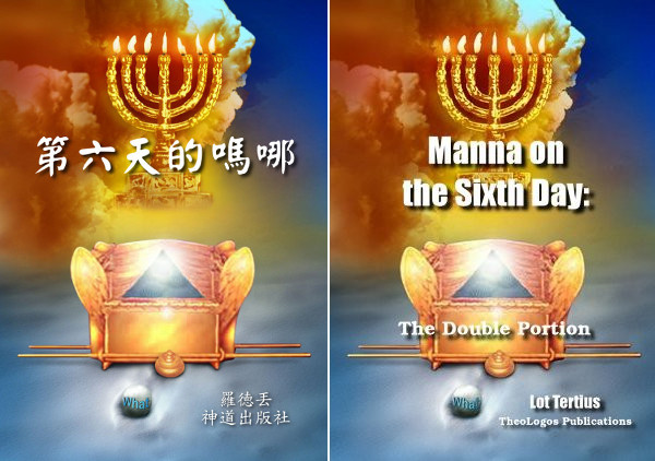 第九本:《第六天的嗎哪》 Book 9: Manna on the Sixth Day: The Double Portion